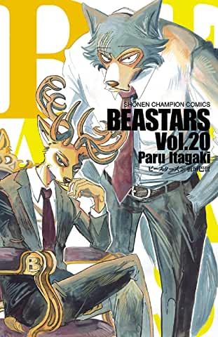 BEASTARS(ビースターズ)20巻