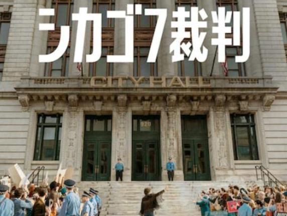 『シカゴ7裁判』(The Trial of the Chicago 7)