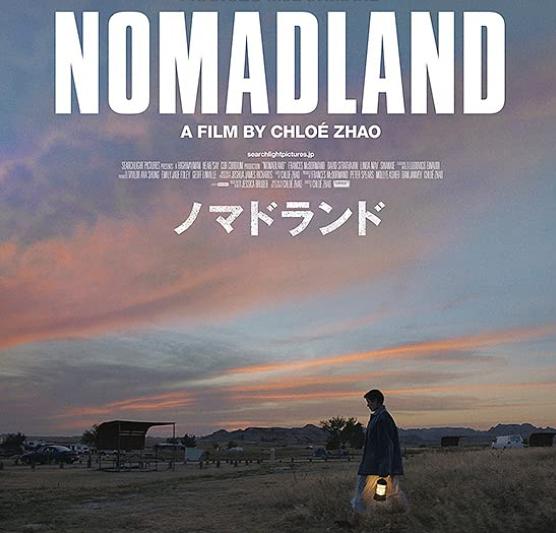 映画 『ノマドランド』