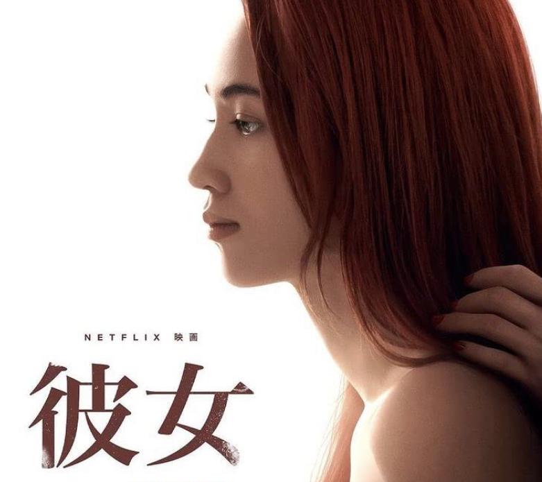 Netflixオリジナル映画『彼女』