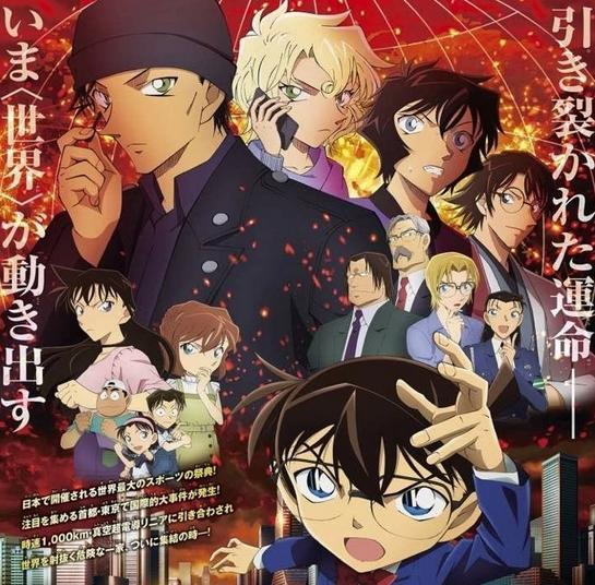 『名探偵コナン 緋色の弾丸』(The Scarlet Bullet)