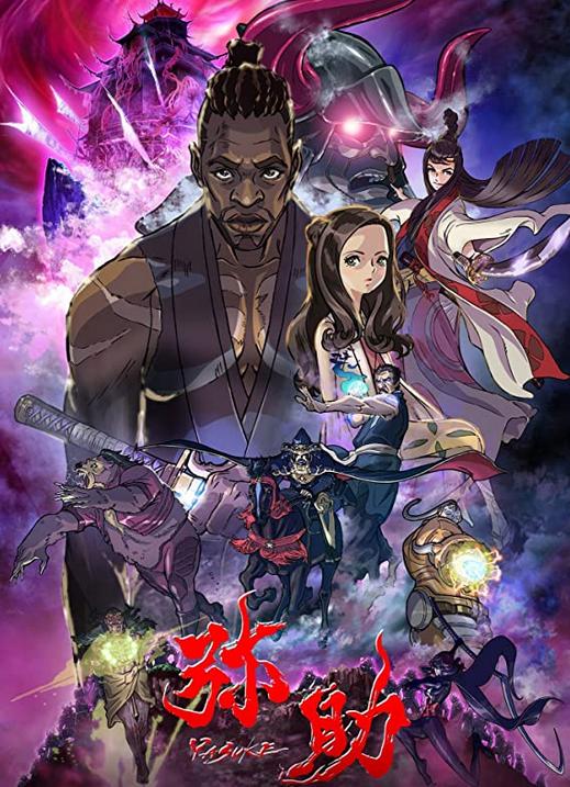 Netflixオリジナルアニメ『ヤスケ/YASUKE』