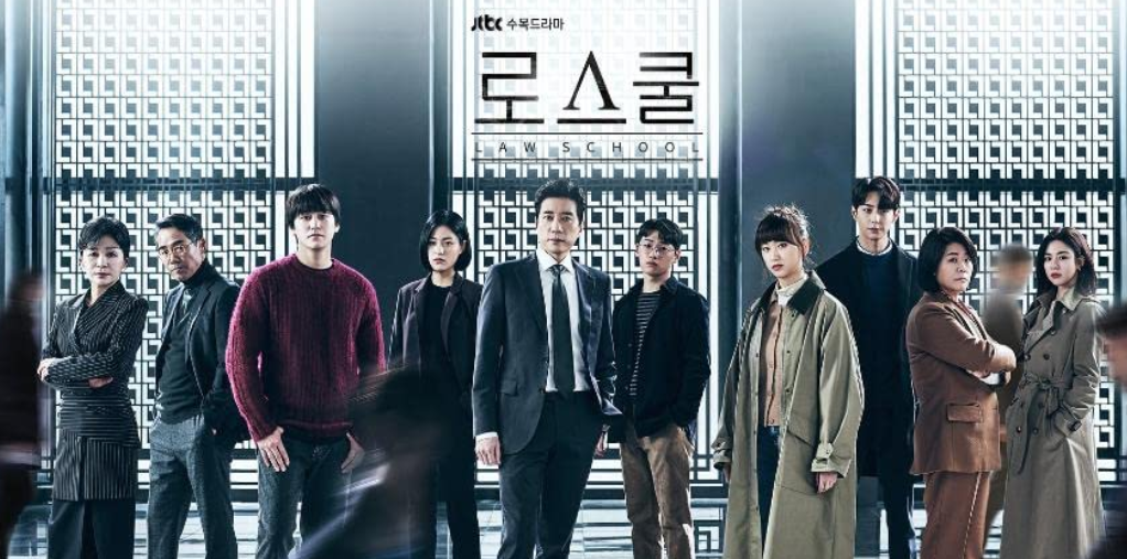Netflixオリジナルの韓流ドラマ『ロースクール』