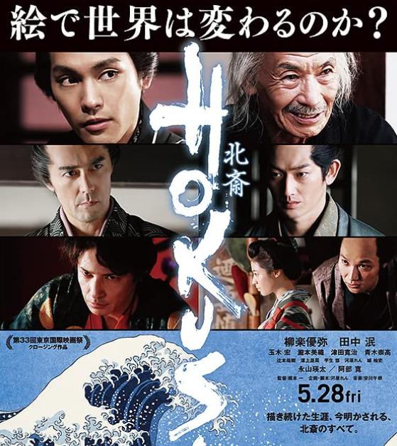映画『HOKUSAI/北斎』