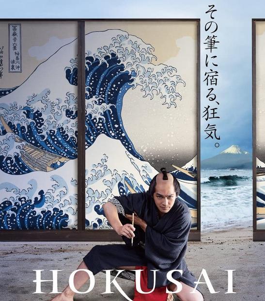 『HOKUSAI/北斎』の主人公を演じた柳楽優弥