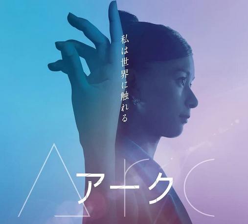 映画『Arc/アーク』