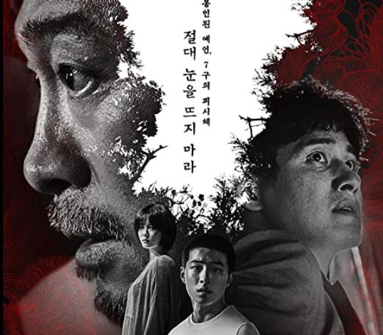 Netflixの韓国ホラー映画『第8の夜』