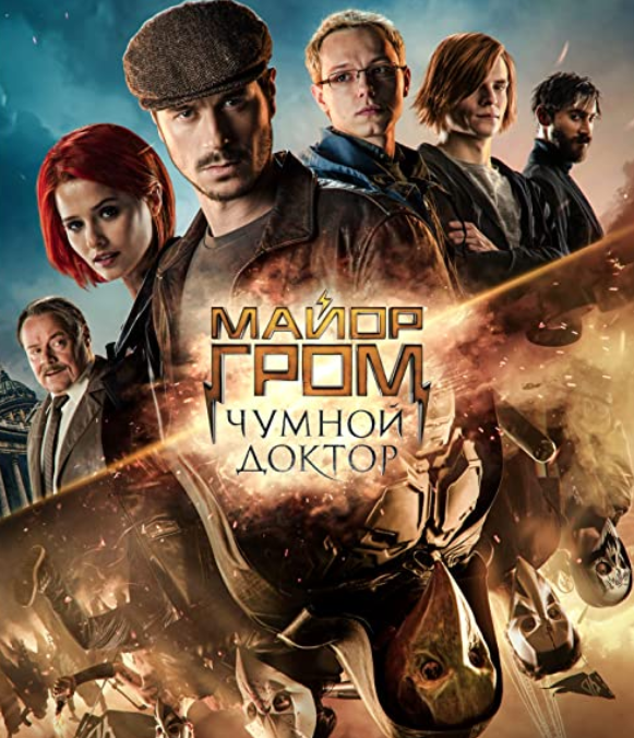 Netflixロシア映画『刑事グロムVS粛正の疫病ドクター』