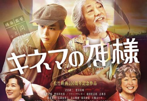 山田洋次監督映画『キネマの神様』