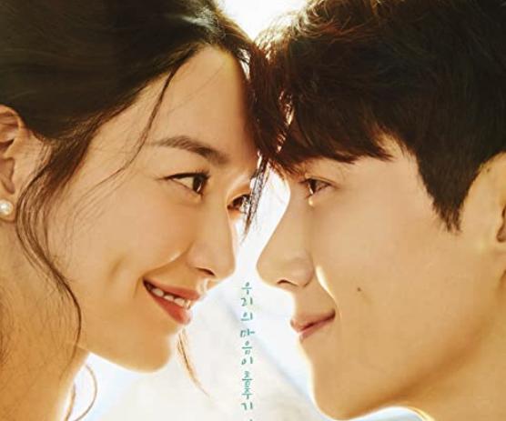 tvN韓国ドラマ『海街チャチャチャ』Netflix配信