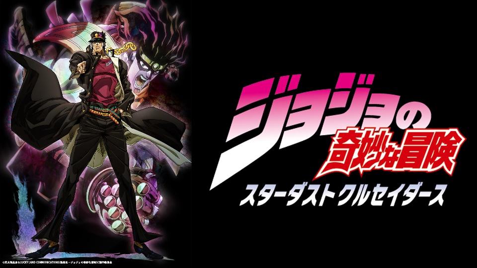 ジョジョの奇妙な冒険 スターダストクルセイダース アニメ