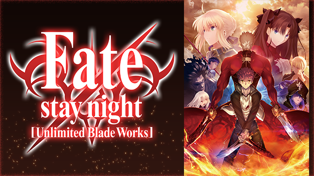 Fate/stay night [Unlimited Blade Works アニメ