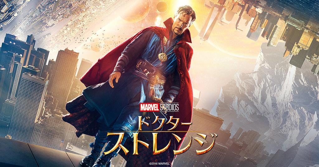 ドクター・ストレンジ 映画 マーベル