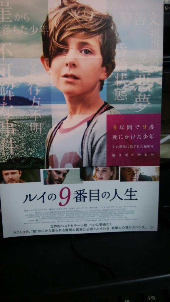 f:id:cinemaking:20180128211009j:plain