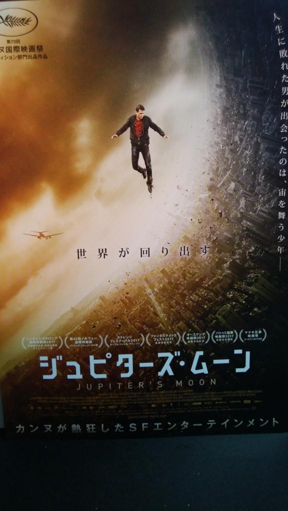 f:id:cinemaking:20180204181211j:plain