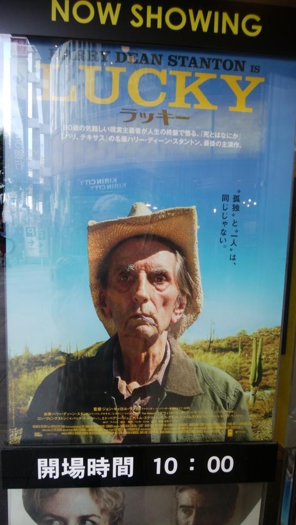 f:id:cinemaking:20180329214122j:plain