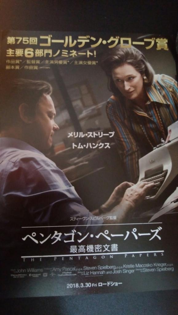 f:id:cinemaking:20180405212130j:plain