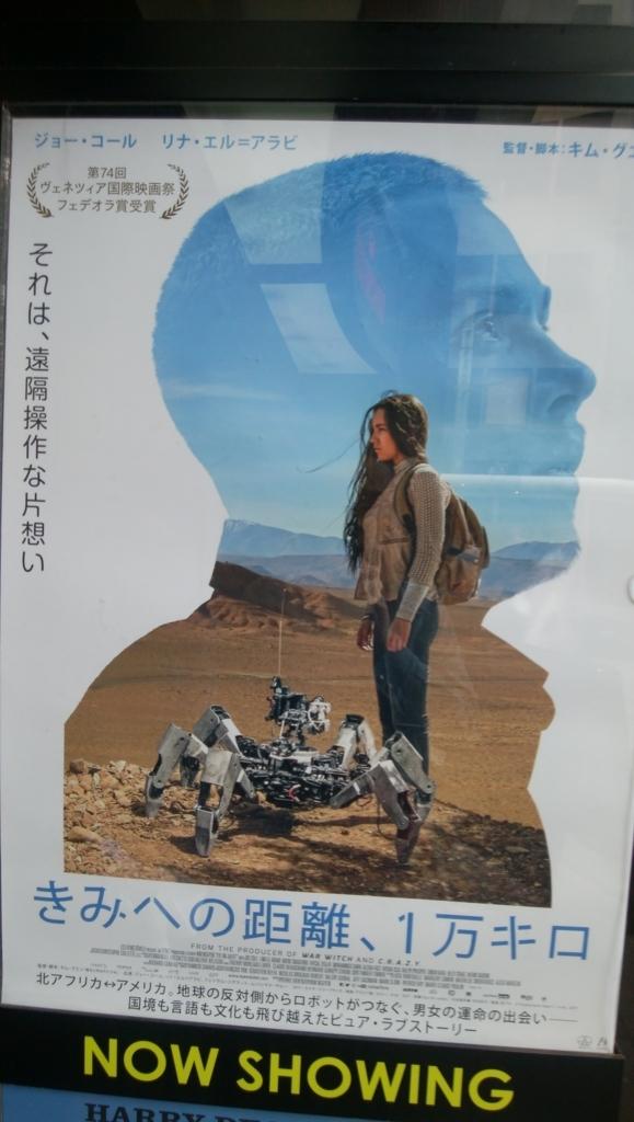 f:id:cinemaking:20180411214440j:plain