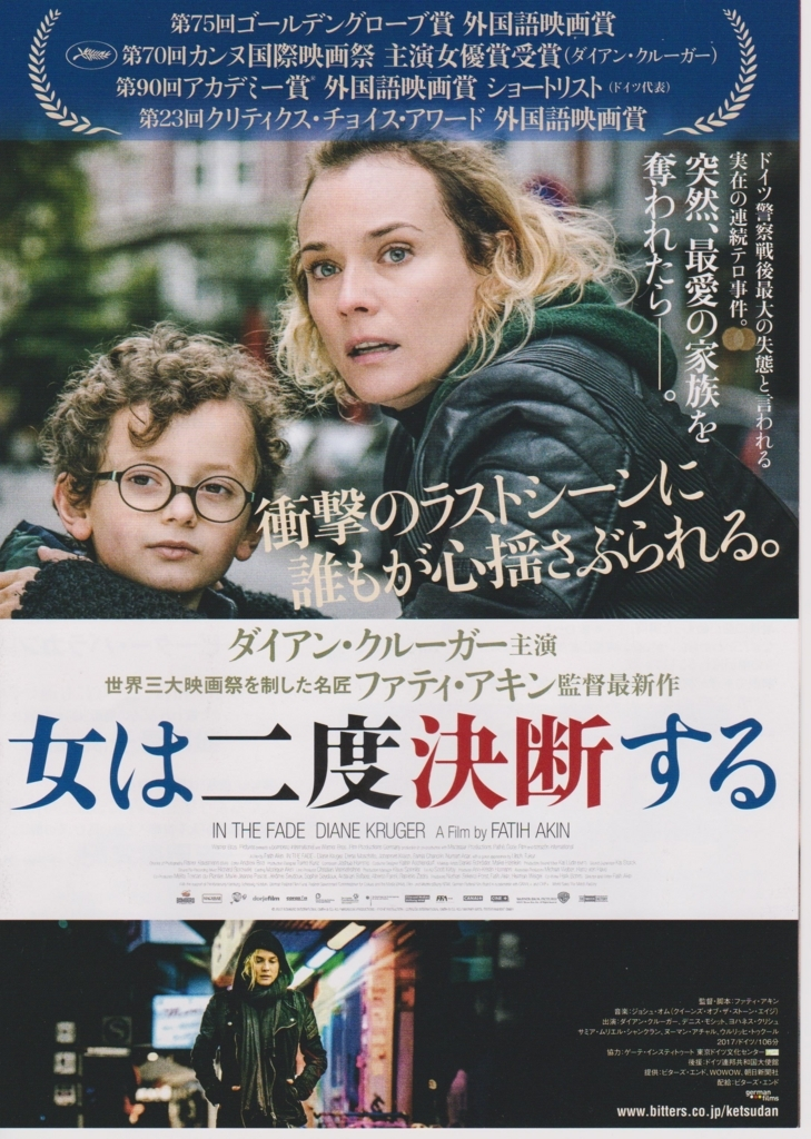 f:id:cinemaking:20180420213905j:plain