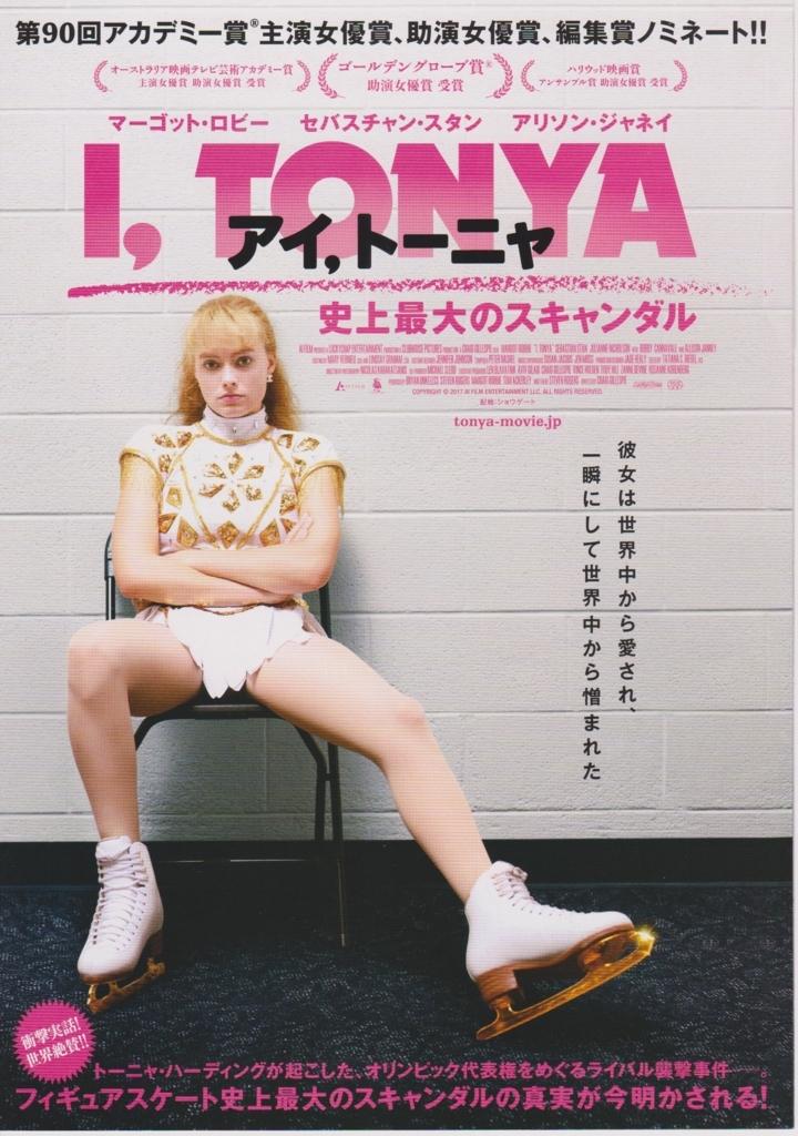 f:id:cinemaking:20180506191831j:plain