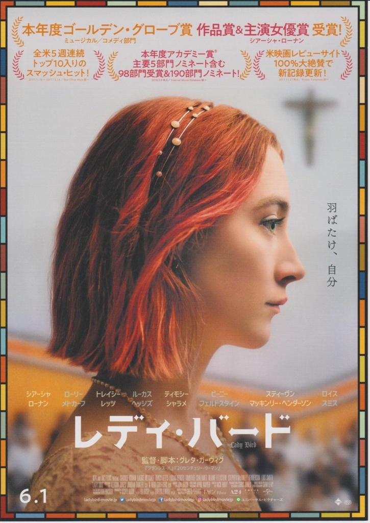 f:id:cinemaking:20180607184148j:plain