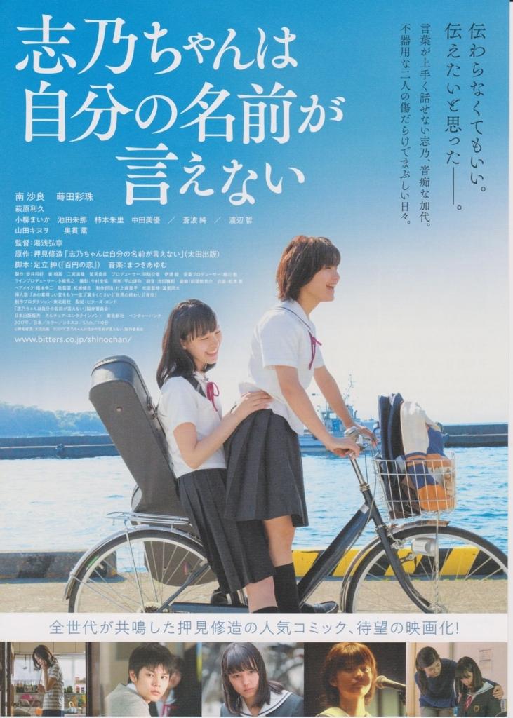 f:id:cinemaking:20180719210521j:plain