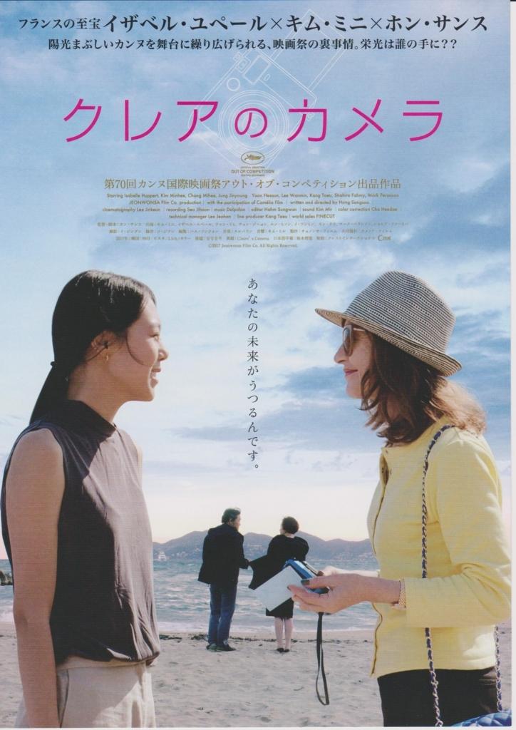 f:id:cinemaking:20180722175823j:plain