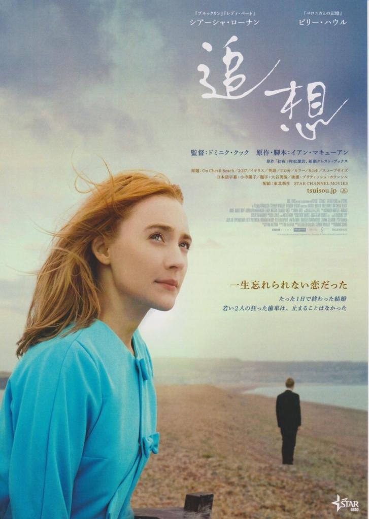 f:id:cinemaking:20180812121717j:plain