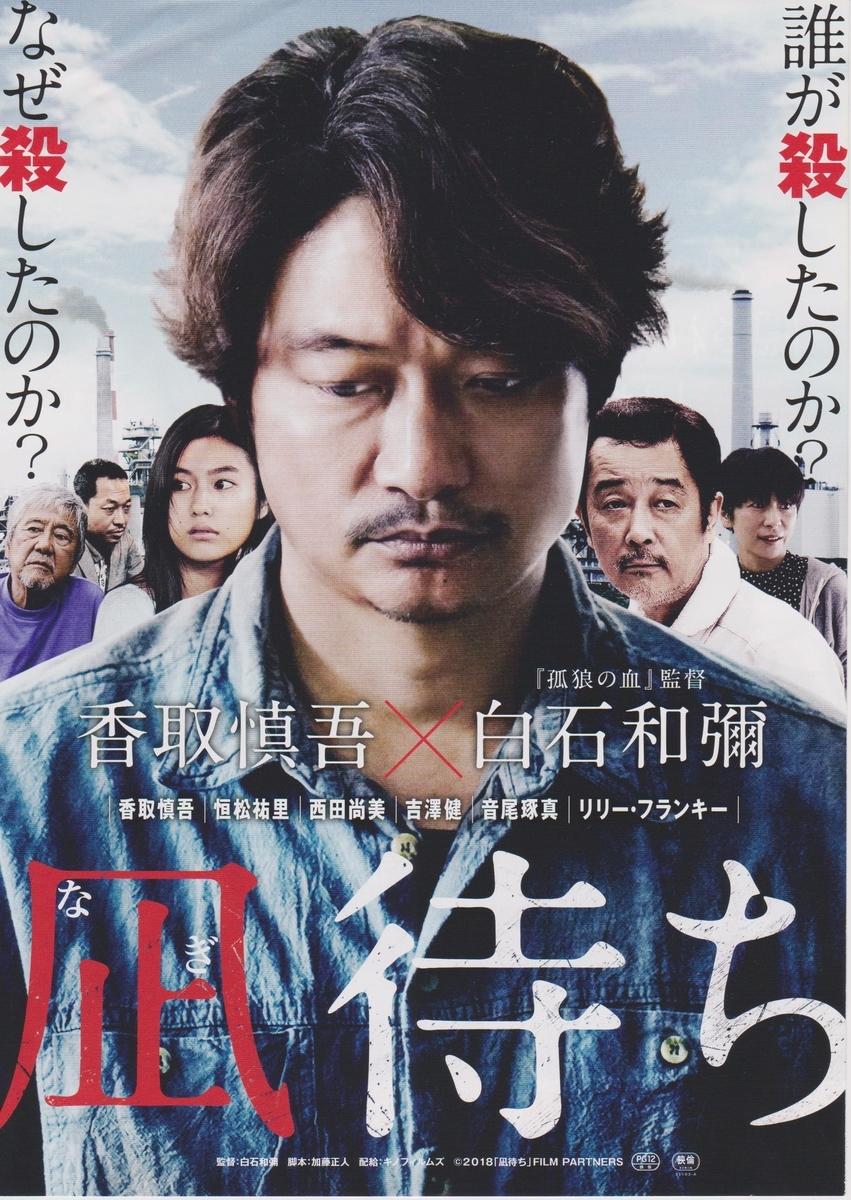 f:id:cinemaking:20190702213123j:plain