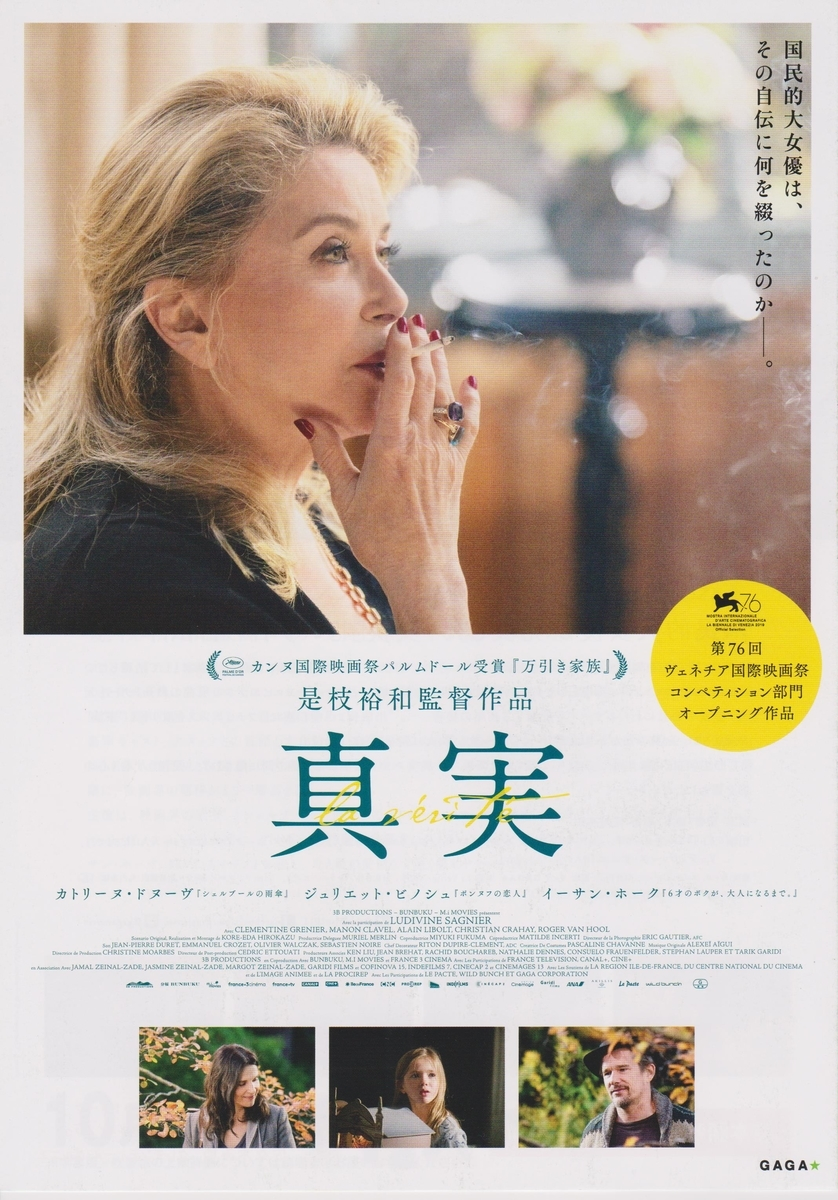 f:id:cinemaking:20191013205146j:plain