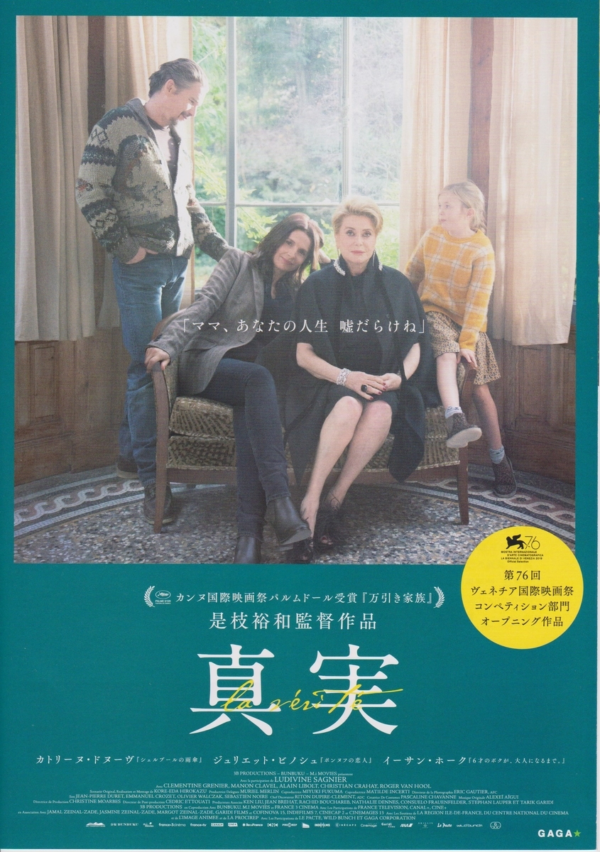 f:id:cinemaking:20191013205219j:plain