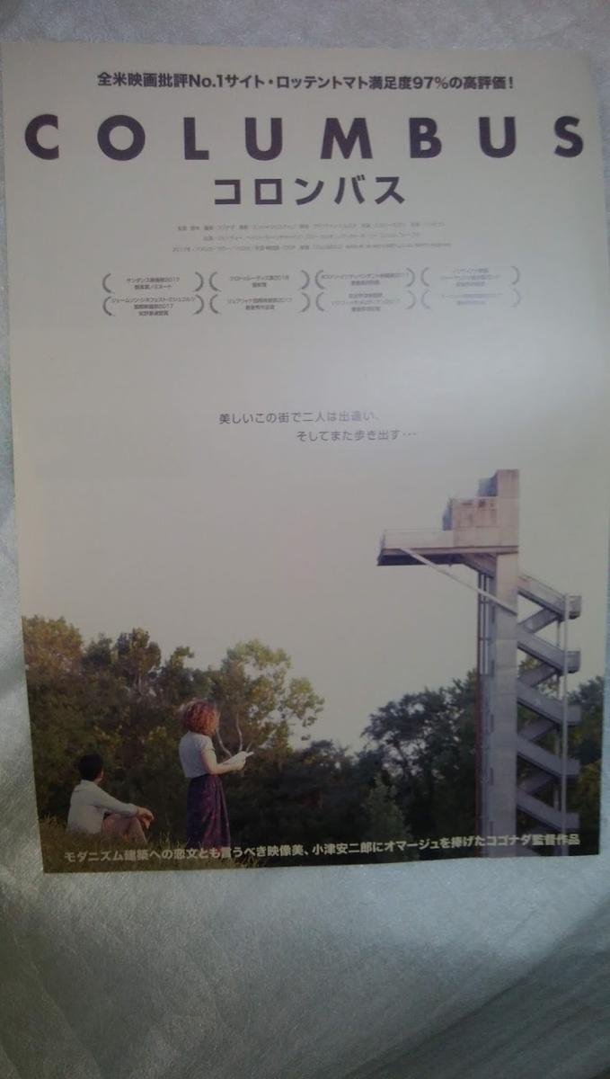 f:id:cinemaking:20200319213629j:plain