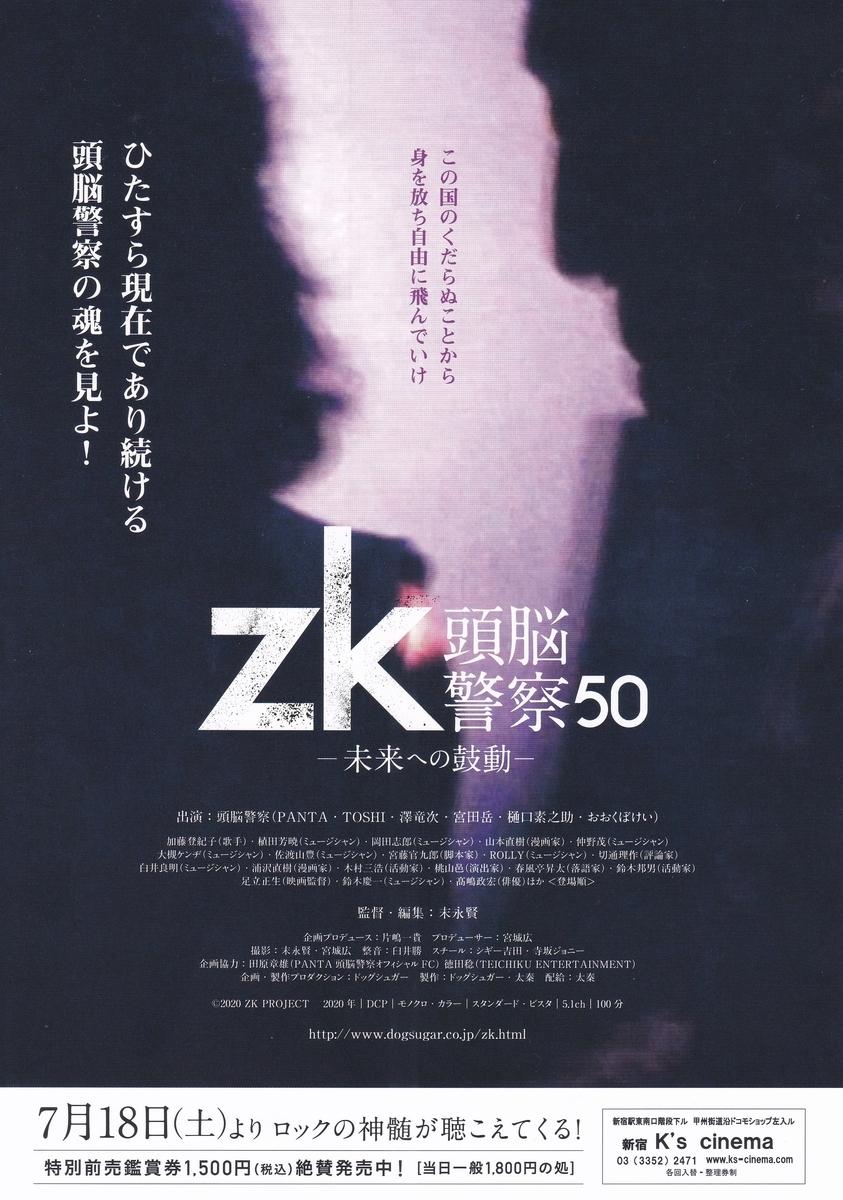 f:id:cinemaking:20200603203622j:plain