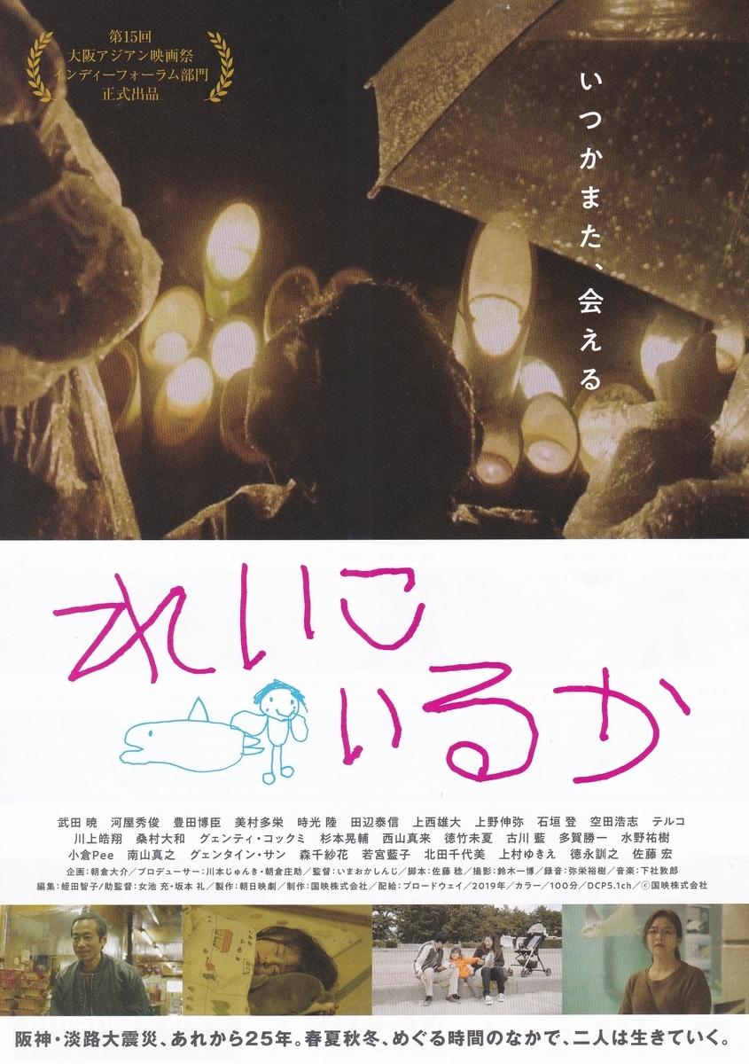 f:id:cinemaking:20200904204126j:plain