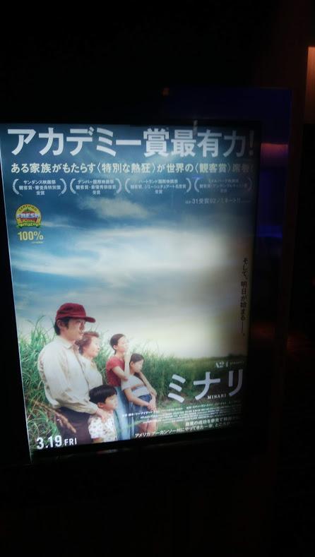 f:id:cinemaking:20210322183518j:plain