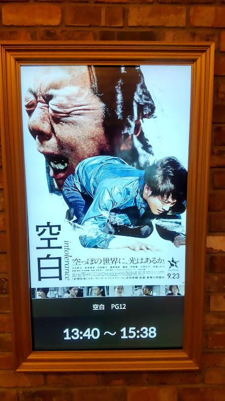 f:id:cinemaking:20210928205923j:plain