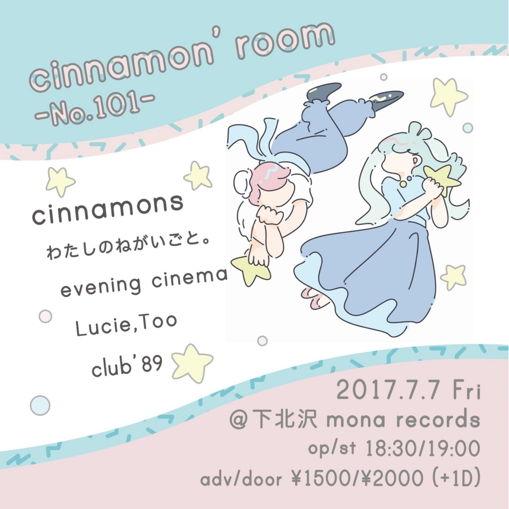f:id:cinnamonsblog:20170708215545j:plain