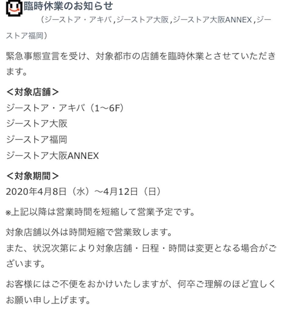 f:id:circleX14:20200410044204j:image