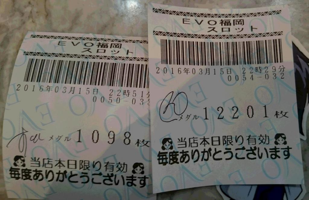 f:id:circle_bukatsudo:20160330173934j:plain