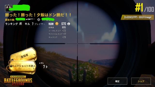 f:id:circle_bukatsudo:20180802134246j:plain