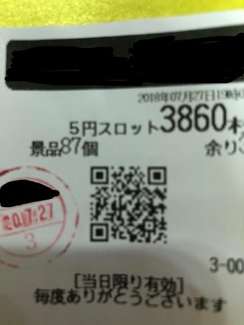 f:id:circle_bukatsudo:20180802145416j:plain