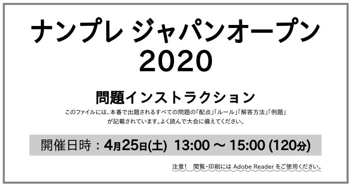 f:id:citizen_puzzle:20200419205012p:plain