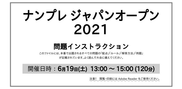 f:id:citizen_puzzle:20210613232341p:plain
