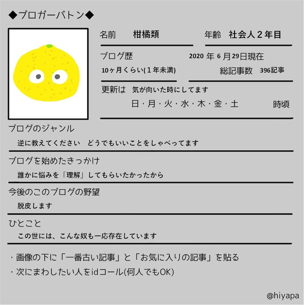 f:id:citrus4696AppLe:20200629231100j:plain