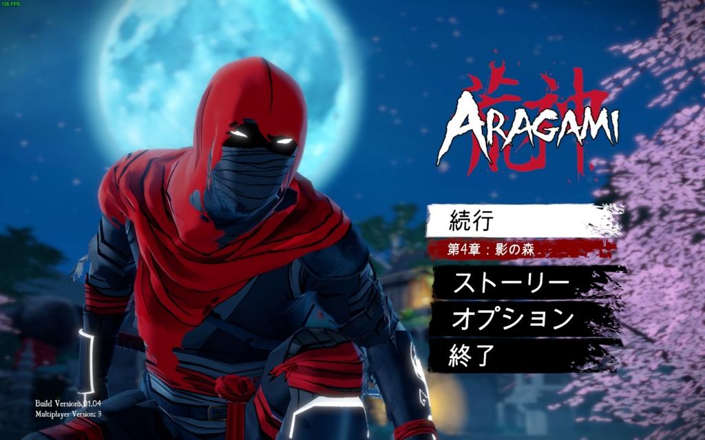 aragamiメニュー画面