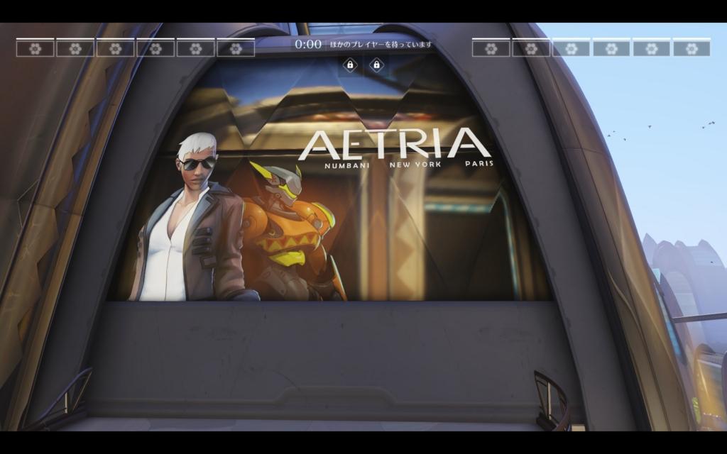 AETRIA広告