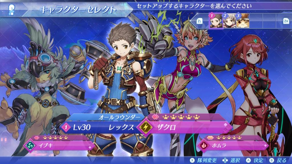 キャラクターセレクト画面