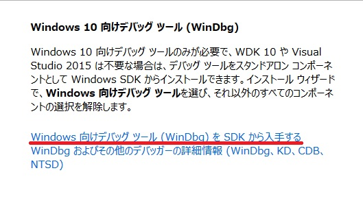 windowsSDKwindbug