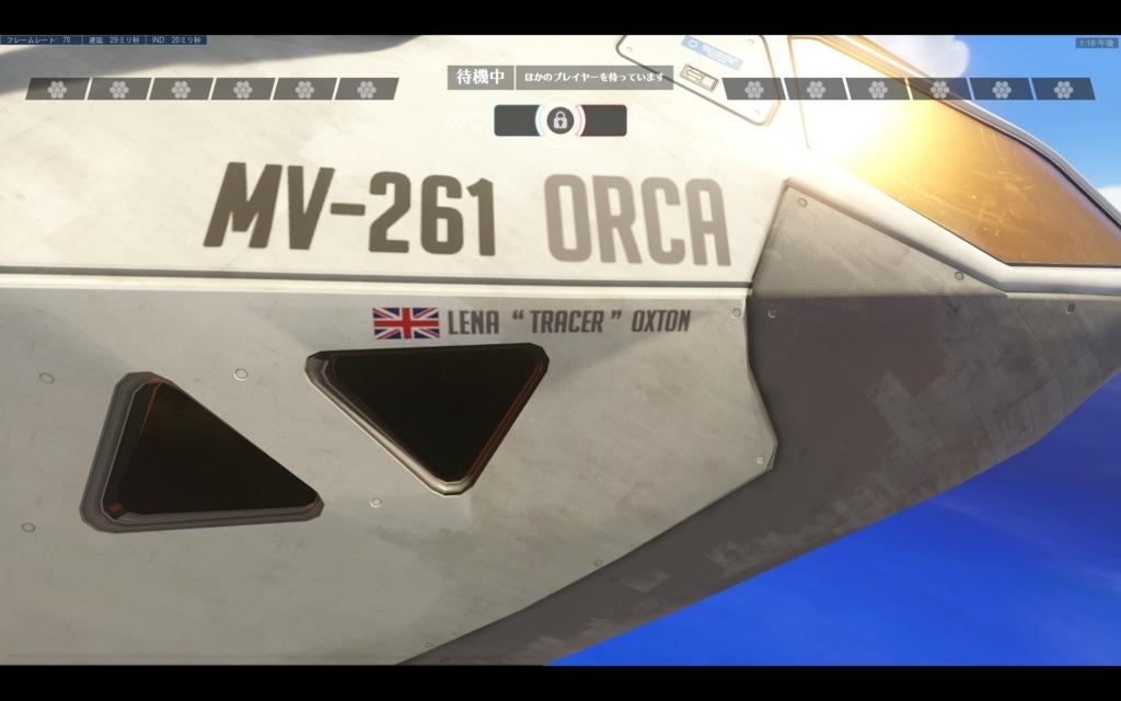 orca-トレーサー