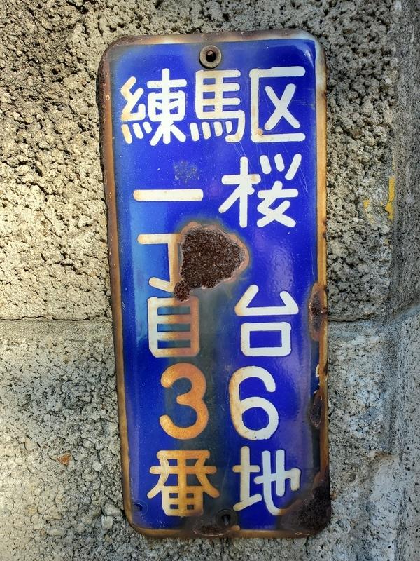 f:id:citywalk2020:20210915175237j:plain